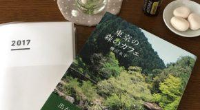 『東京の森のカフェ』買いました
