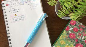新しい家事ノートはどこが変わったか