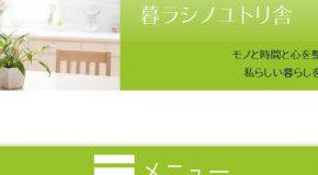 鈴木るる子さんとは気が合いそうだ(^.^)